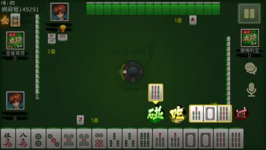 厦门金雀麻将——玩法最全面的麻将
