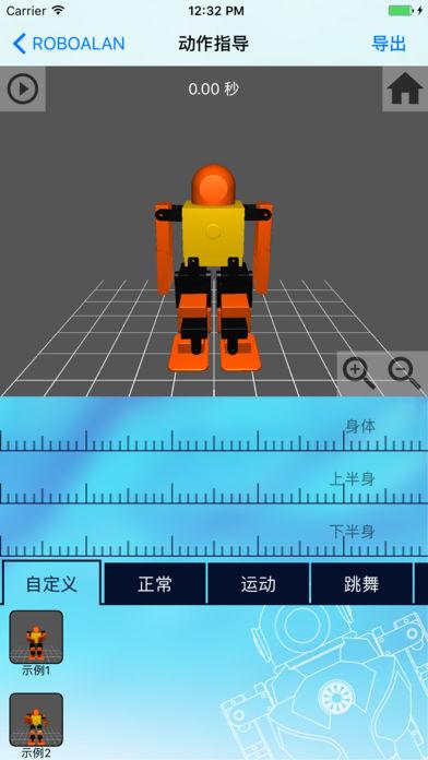 雷虎机器人