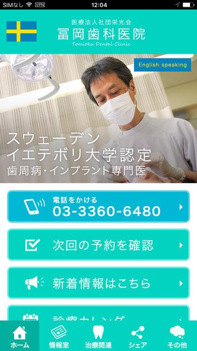 冨冈歯科医院