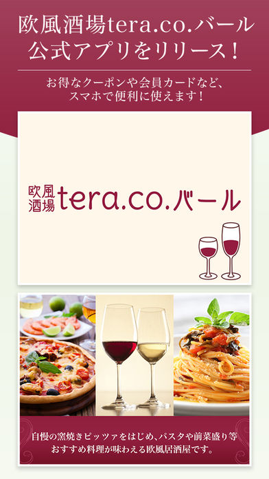 欧风酒场tera.co.バールの公式アプリ