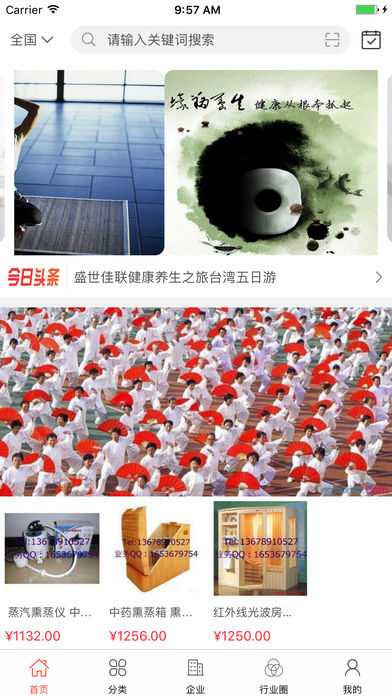 中国养生资讯平台