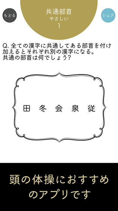 汉字パズル