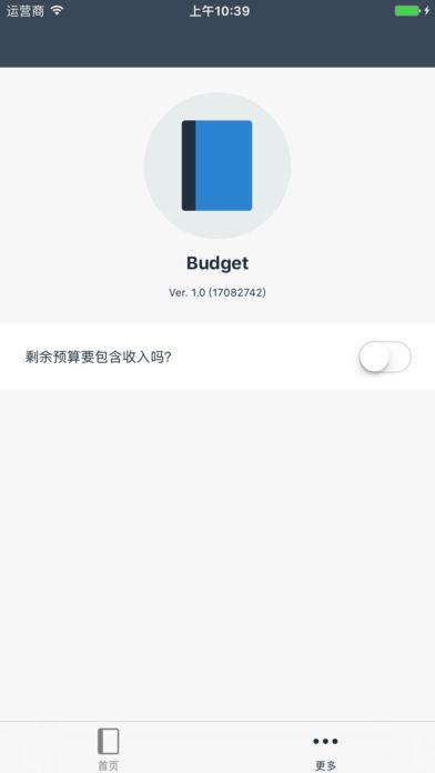 记帐 Budget