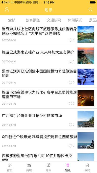 中国旅游网