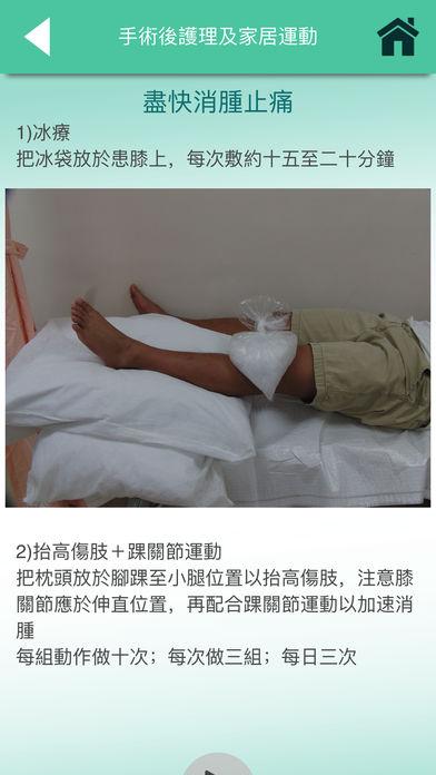 前十字韧带手术后的护理及康复