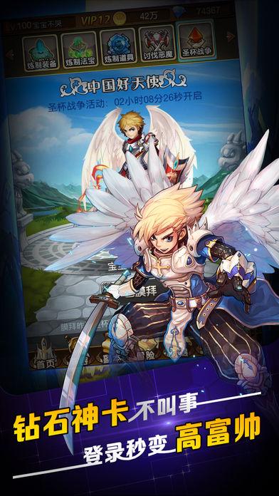 游戏·天使幻想:梦幻童话卡牌