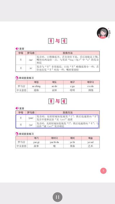 韩语初学者一本通