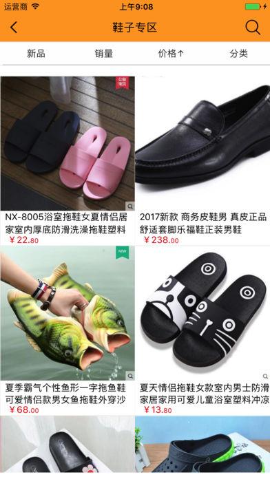 鞋业互通平台