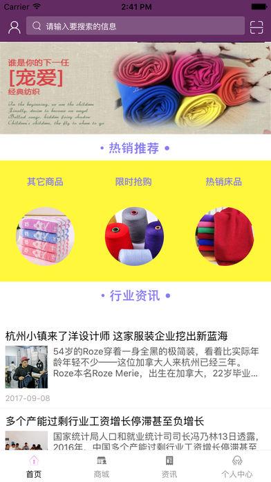 中国纺织品网