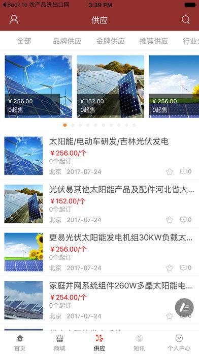 中国环保门户