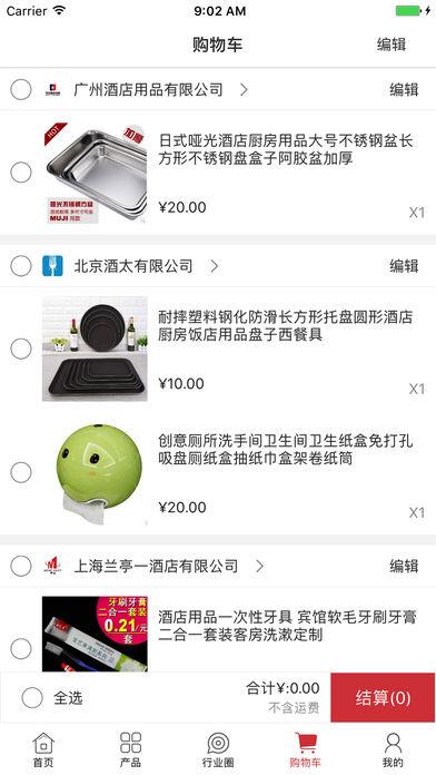中国酒店用品批发网