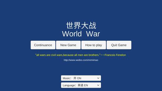 世界大战1914