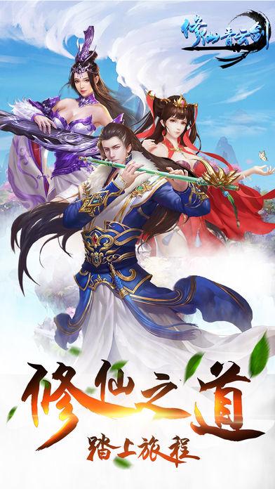 修仙青云剑