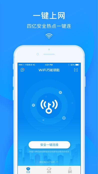 WiFi万能钥匙 (专业版)