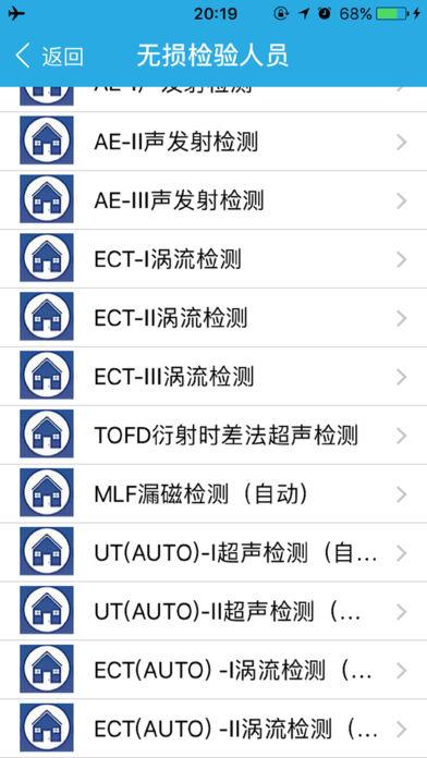 全国特种设备检测检验标准化题库