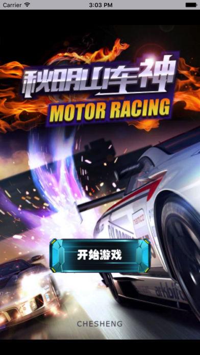 无敌车神-超刺激的赛车游戏