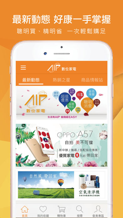 AIP数位家电:省钱超easy