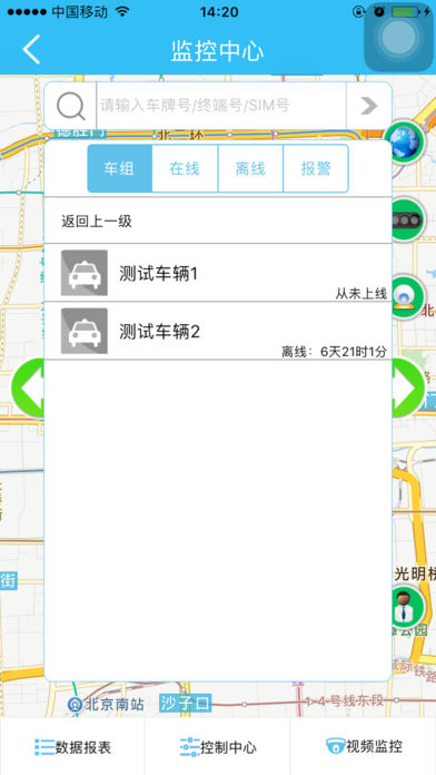 GPS风控