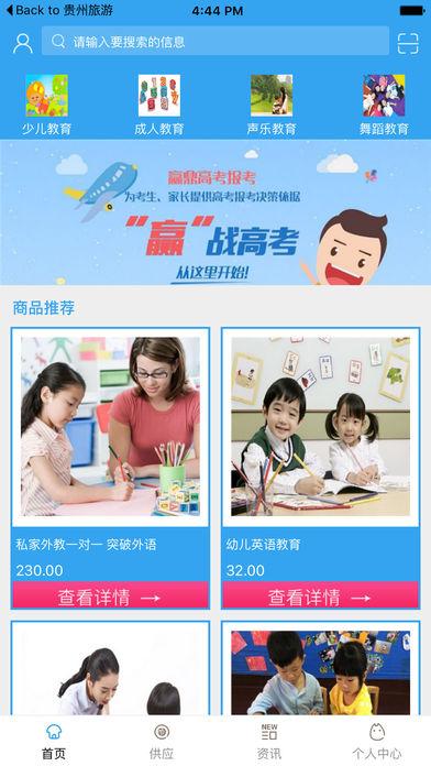 四川教育培训网.