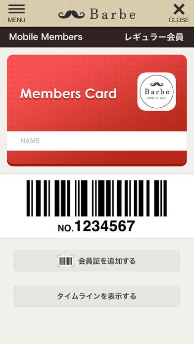冈崎市のBarbe 公式アプリ