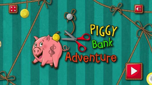 小猪储钱罐的冒险
