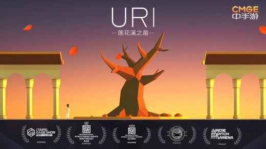 Uri:莲花溪之苗