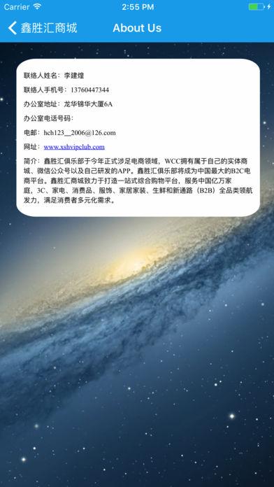 鑫胜汇商城