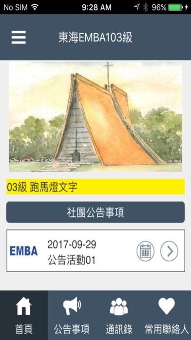 东海EMBA103级