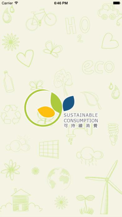 可持续消费