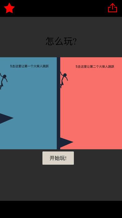 火柴人大逃亡MC