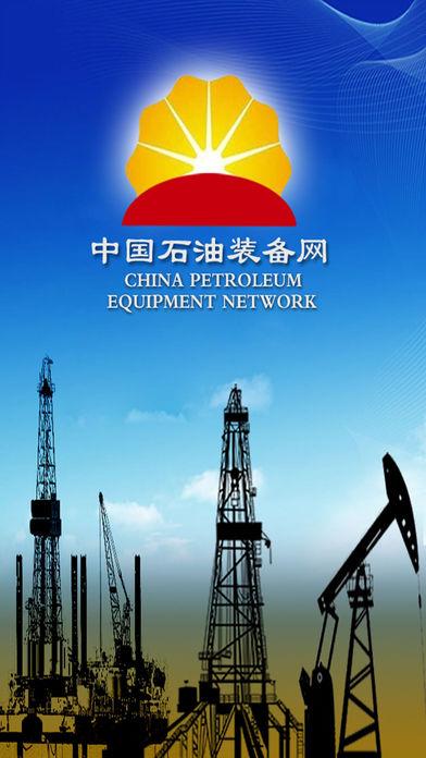 中国石油装备网