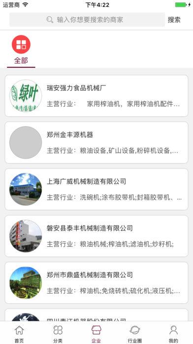 中国榨油机网