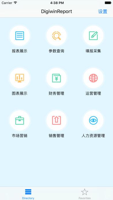 鼎捷报表平台