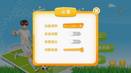 校园足球1+1