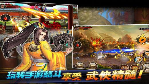 格斗武侠:热血动作arpg游戏