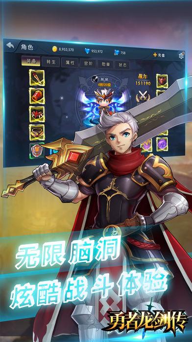 勇者龙剑传