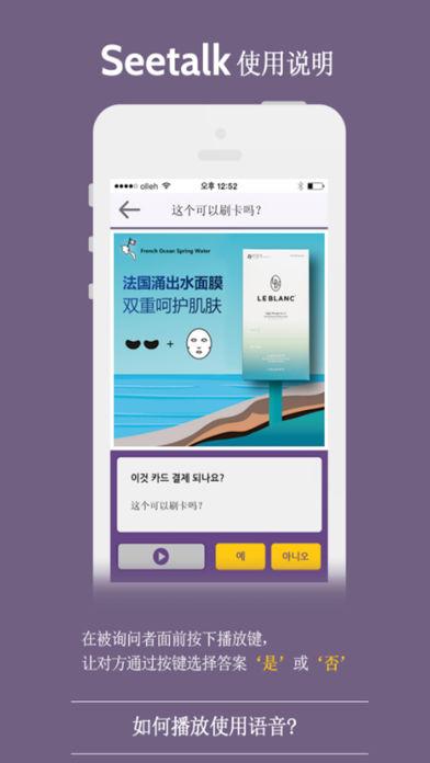 韩国旅行语音向导APP SeeTalk