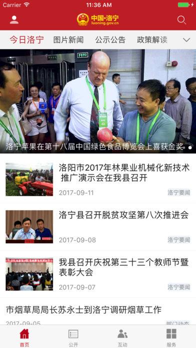 洛宁县政府