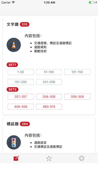香港驾驶笔试 2017 (考牌模拟笔试练习)