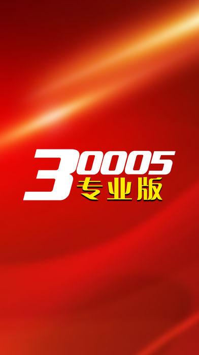 30005专业版