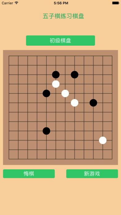 五子棋练习盘