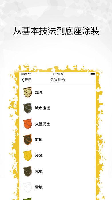 Citadel Paint:应用程序