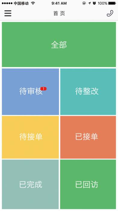悦昇活·物业