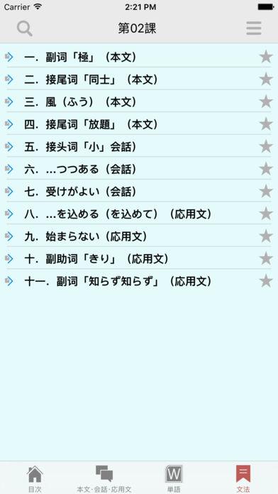 【重排本】新编日语4