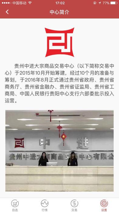 贵州中进大宗商品交易中心