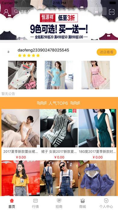 广东品牌服装商城.