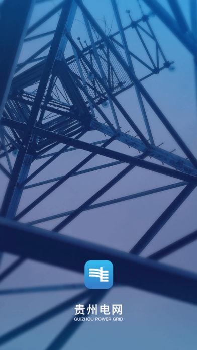 贵州电网IOT