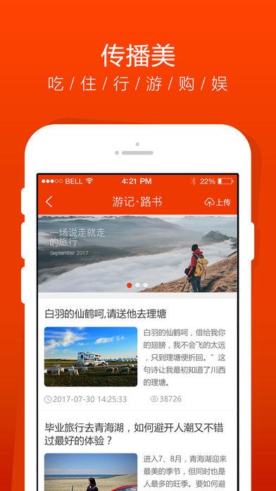 美丽中国行网