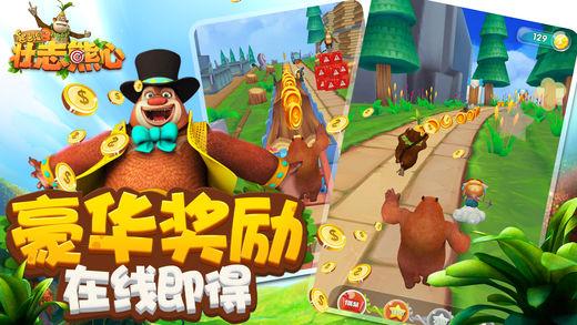 熊出没3壮志熊心(官方正版)