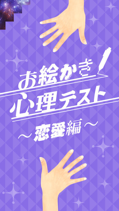 ㊙お絵かき心理テスト〜恋爱编スペシャル〜